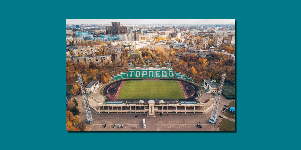 torpedo-mosca-stadio-eduard-streltsov