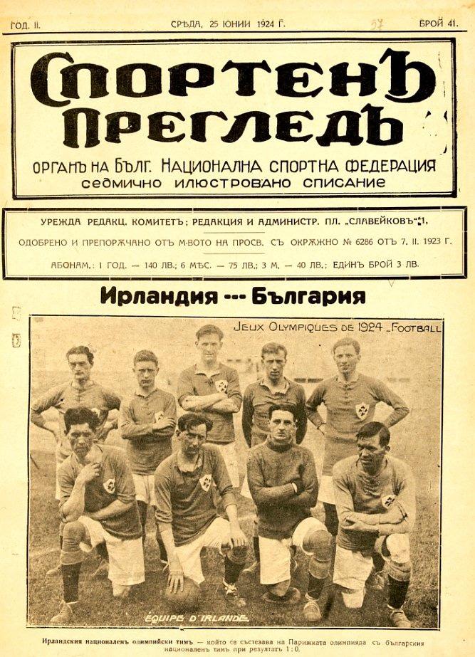irlanda maglia blu centenario olimpiadi bulgaria